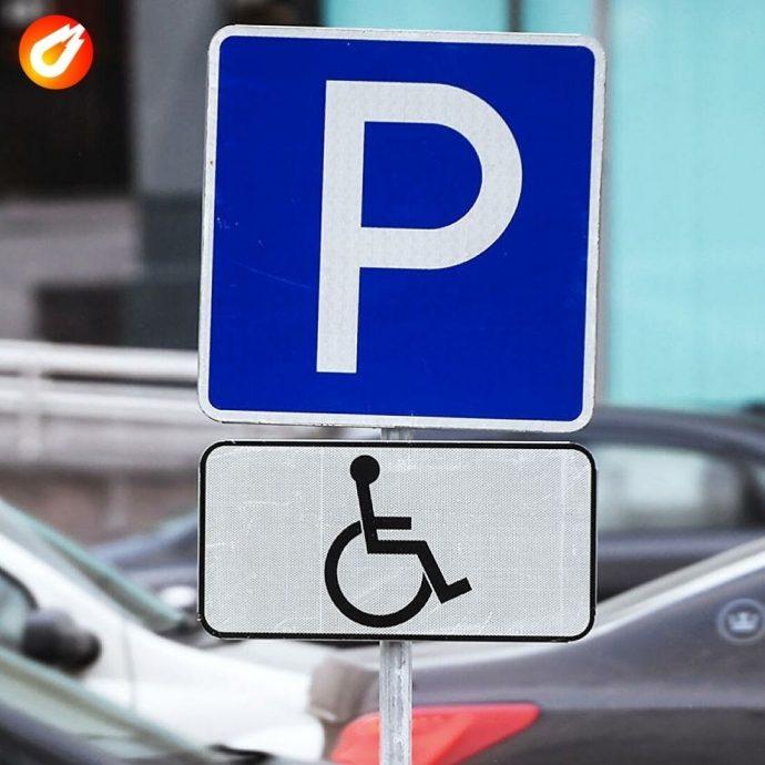 """Разрешение на льготную парковку можно оформить на """"Госуслугах"""""""